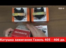 Как отличитm катушку зажигания 405 дв от 406 дв в RIO-V 1