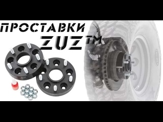 Проставки для колес и дисков. Зачем нужны и как устроены. | Златуралзапчасть отзывы  ZUZ