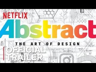 ᴴᴰ Абстракция: Искусство дизайна (2019) Abstract: The Art of Design (Season 2) Trailer