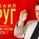 Петлюра Виктор - Вор