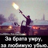 Фотография Давида В-Сети-Зы-Базарома-Следи ВКонтакте