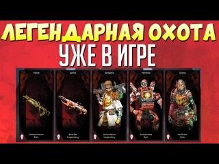 Apex Legends - Легендарная охота и русская озвучка