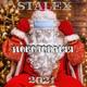 STALEX - Новогодняя 2021