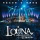 Louna feat. Симфонический оркестр Globalis - Мама