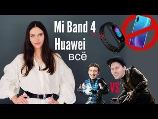 (Wylsacom) Huawei без Android, лучший флагман от One Plus, все о Mi Band 4 и подорожание iP
