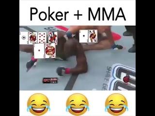 Poker и MMA - самое смешное видео в истории