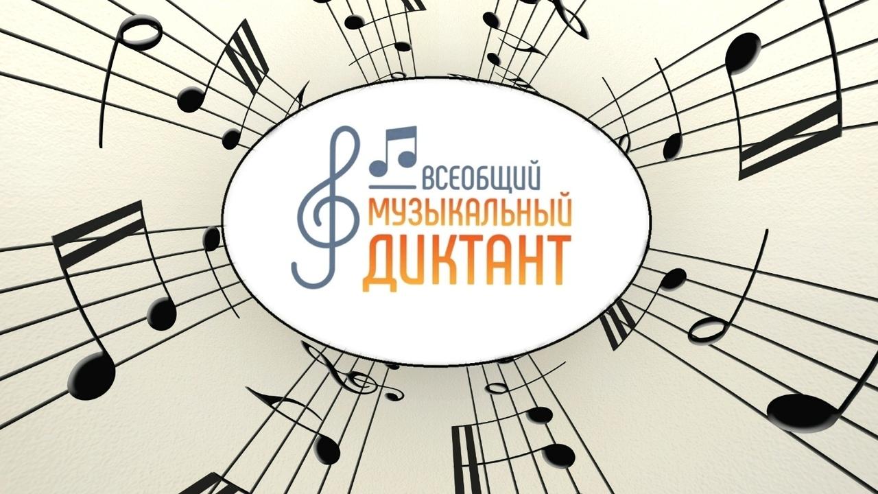 Афиша Калуга Всеобщий музыкальный диктант в Калуге