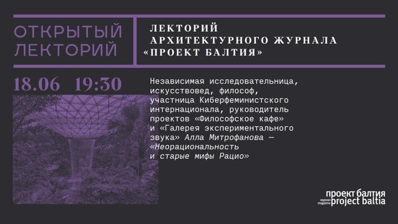Лекторий архитектурного журнала Проект Балтия Алла Митрофанова Неорациональность и старые мифы Рацио