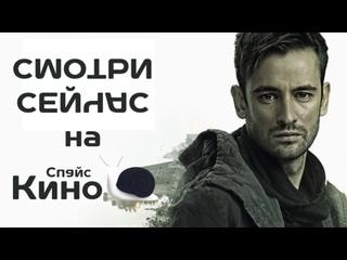 Кома (2019, Россия) фантастика, фэнтези, боевик, приключения; cl; смотреть фильм/кино/трейлер онлайн КиноСпайс HD