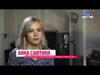 ДНЕВНИК №4. МУЗЫКАЛЬНЫЙ ТЕЛЕПРОЕКТ ПОВЕРЬ В СЕБЯ 2019 - АННА САЮТИНА