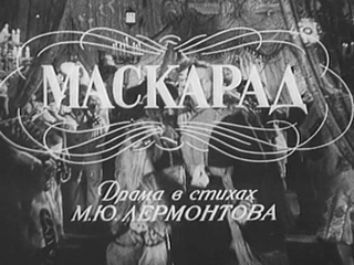 1941 Маскарад