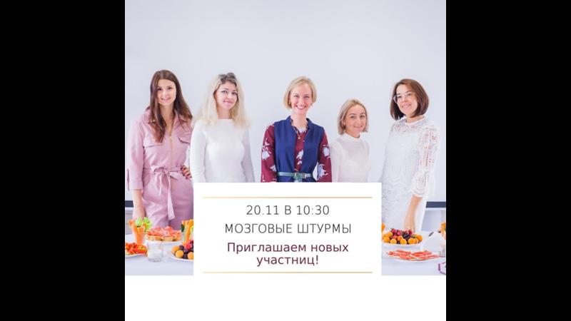 Встреча женского бизнес клуба