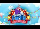 Цирковой фестиваль Все начинается с мечты 2021