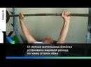 67-летняя жительница Алейска установила мировой рекорд по жиму штанги лёжа