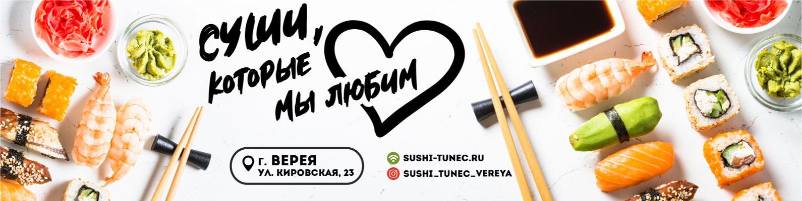 суши бар тунец