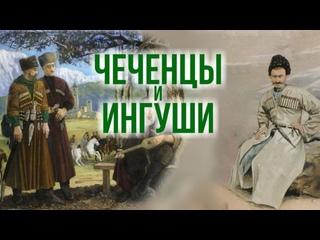 Кадырову и Калиматову: история ингушей и чеченцев. Анатолий Клёсов