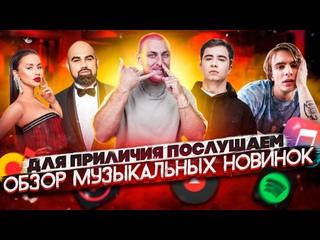Artik & Asti / Ramil' / LIZER, MAYOT / Даня Милохин, Sorry Jesus / MONATIK / Валерия, MONEYKEN