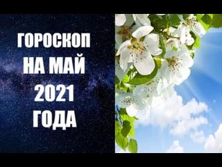 ГОРОСКОП НА МАЙ 2021 ГОДА. Астропрогноз на май 2021 года. Лунное затмение и ретроградный Меркурий.