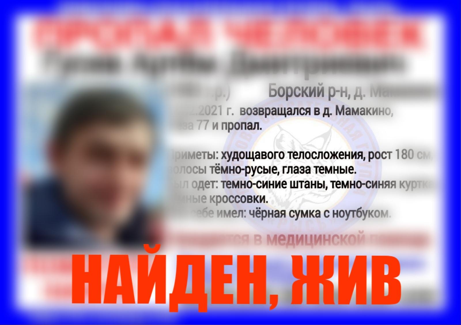 Гусев Артём Дмитриевич, 1993 г.р., Борский р-н, д. Мамакино