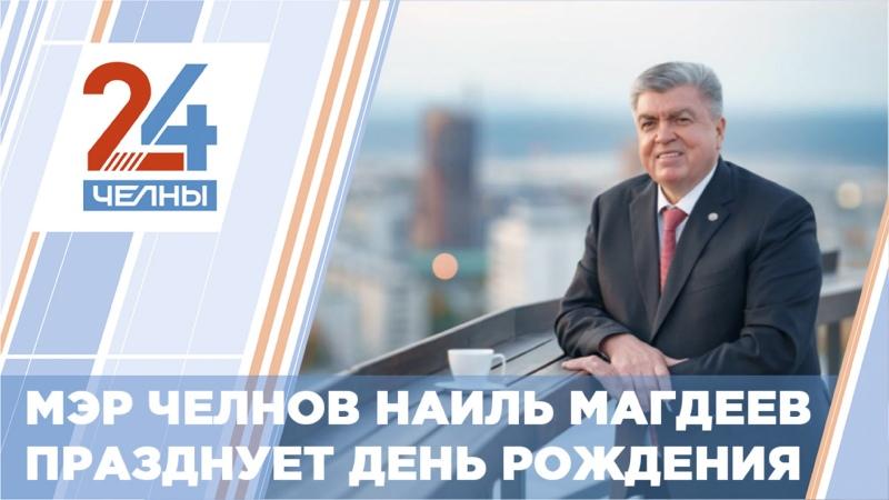 Наиль Магдеев мэр Набережных Челнов принимает поздравления с днем рождения