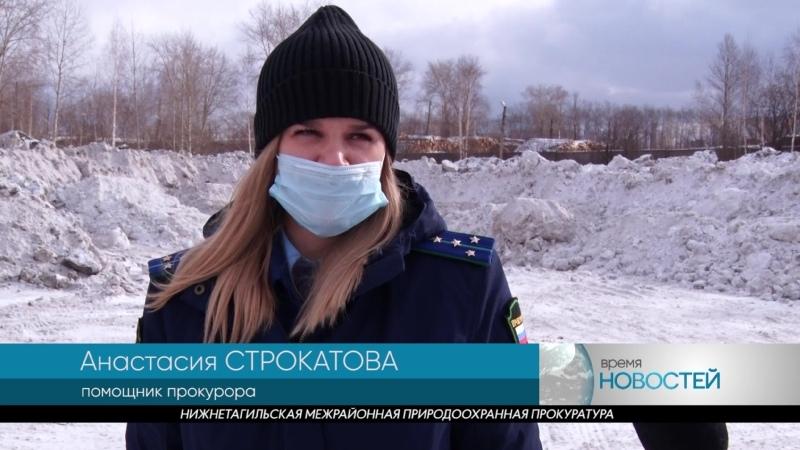На снежную свалку на Матросова приехала природоохранная прокуратура