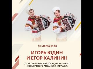 Егор Калинин и Игорь Юдин