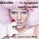 Фотоальбом Ирины Малиной