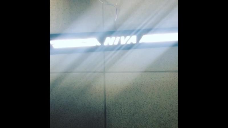 Светящийся молдинг багажника Нива