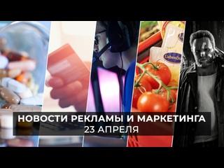 Новости индустрии маркетинга и рекламы, 23 апреля