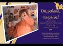м/ф Ой, ребята, та-ра-ра! ч.II-сборник Россия 1992 г. © Союзм/ф