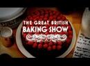 Великий пекарь Британии 9 сезон 04 серия. Неделя десертов / The Great British Bake Off 2018