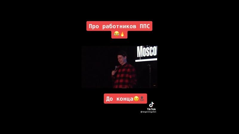 Сергей Орлов стендап