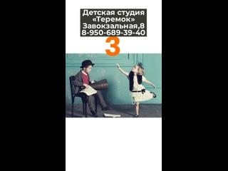 Видео от Детская студия «ТЕРЕМОК»