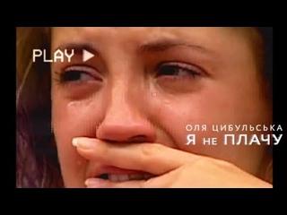 Оля Цибульська - Я не плачу (Премьера клипа 2021)