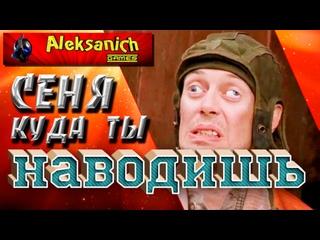 НЕРФ ВРАЖЕСКИХ ТАНКОВ , WoT ! ► World of Tanks