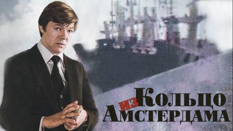 Фильм Кольцо из Амстердама_1981 (детектив).