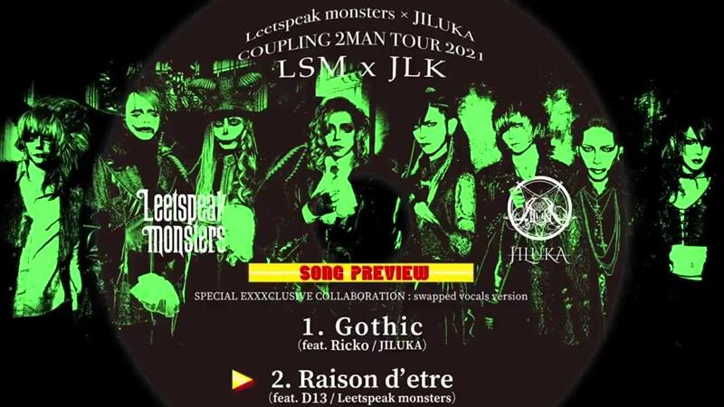『LSM x JLK』2MAN TOUR промо