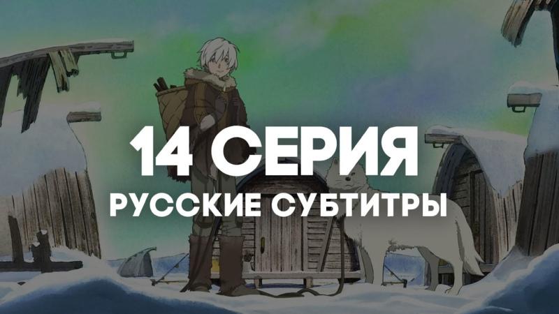 AniRise Для тебя Бессмертный Fumetsu no Anata e 14 серия с русскими СУБТИТРАМИ