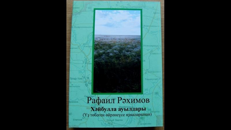 Прямая трансляция презентации книги известного краеведа историка Рафаила Рахимова Хәйбулла ауылдары