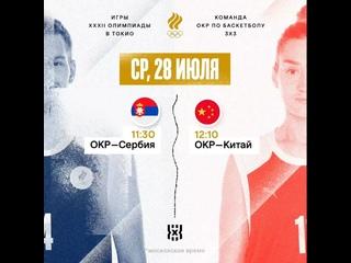 Российская Федерация Баскетбола (РФБ) kullanıcısından video