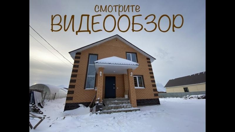 Продается кирпичный дом с ЕВРОРЕМОНТОМ в Иглино рядом со школой! №2345