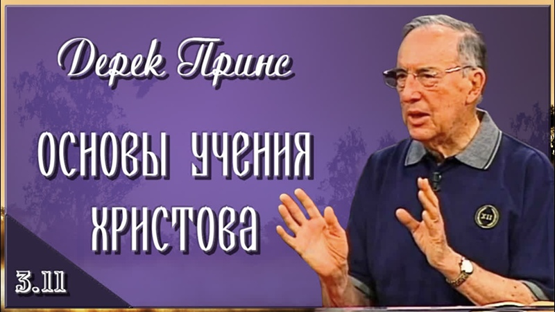 3 11 Основы учения Христова В ОБЛАКЕ И В МОРЕ Дерек Принс