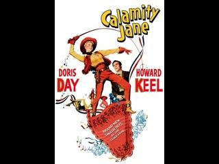 Calamity Jane / Джейн-катастрофа (1953)
