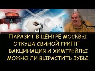 Николай Левашов. Паразит в центре Москвы. Откуда свиной грипп. Цели вакцинации и химтрейлы. Можно ли вырастить новые зубы