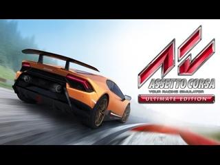 Ламповая Assetto Corsa. Трек-день на симуляторе в Nürburgring.