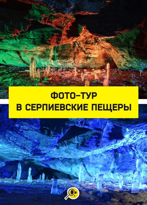 Афиша Челябинск Фото-тур в Серпиевские пещеры
