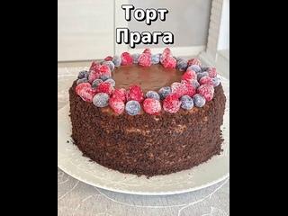 "Торт ""Прага"" домашний. / Наша группа во ВКонтакте: ""ТОРТ-РЕЦЕПТ-VК""."