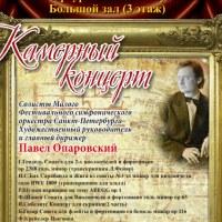 Камерный концерт в союзе художников 24 мая 2014