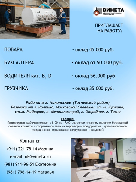 ООО «Винета» приглашает на работу:  ***  ПОВАРА - оклад 45.000 руб.  Требования: образование по специальности,... ... [читать продолжение]