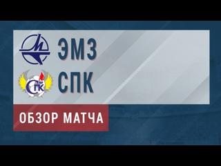 Видеообзор матча 1 тура 2 лиги ВФЛ ЭМЗ - СПК